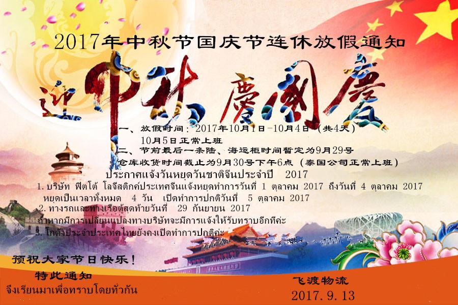 2017年国庆节中秋节连休放假通知